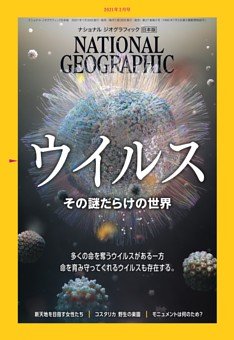 ナショナル ジオグラフィック日本版 2021年2月号