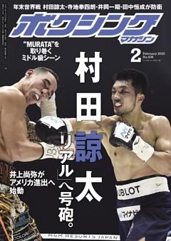 ボクシングマガジン 2020年2月号
