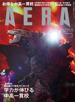AERA 6月10日号