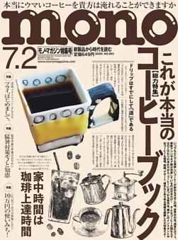 モノ・マガジン 2020 7-2号 NO.851