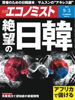 週刊エコノミスト 2019年9月3日号