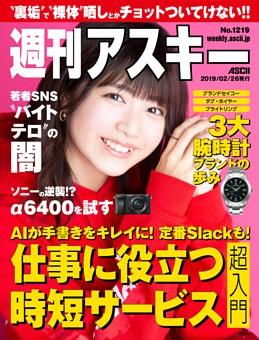 週刊アスキー No.1219(2019年2月26日発行)