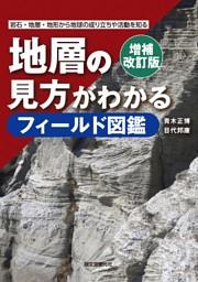 増補改訂版 地層の見方がわかるフィールド図鑑岩石・地層・地形から地球の成り立ちや活動を知る
