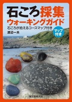 石ころ採集ウォーキングガイド石ころが拾えるコースマップ付き