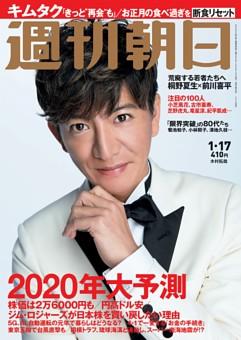 週刊朝日 1月17日号