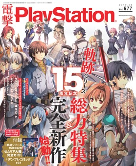 電撃PlayStation Vol.677
