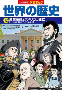 小学館版学習まんが 世界の歴史 12 産業革命とアメリカの独立
