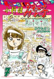 小料理みな子(7)