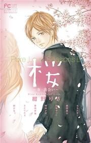 Pure Love Seasons 2 桜 ~春・出会い~ 1巻