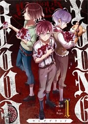 DIABOLIK LOVERS YOUNG BLOOD 1巻