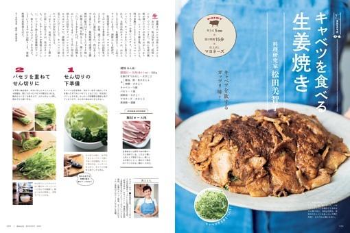 キャベツを食べる生姜焼き × 料理研究家 松田美智子さん