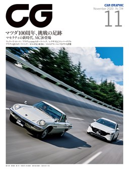 CG(CAR GRAPHIC) 2020年11月号