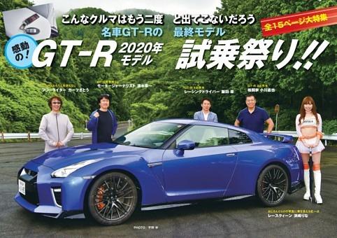 全15ページ大特集 飯田章も小川直也もカーツさとうも参戦! GT-R 2020年モデル試乗祭り!!