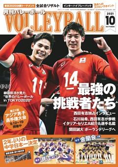 月刊バレーボール 2021年10月号
