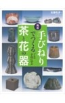 陶芸 手びねりでつくる茶と花の器プロの手技に学ぶ