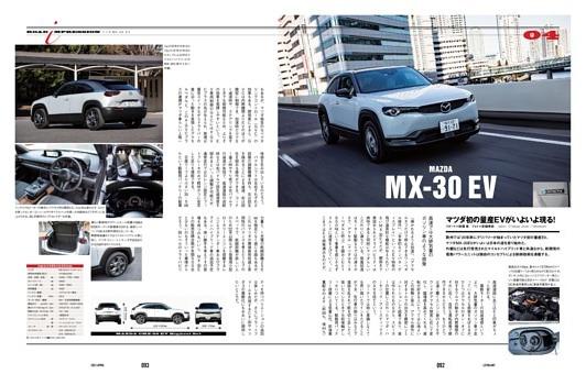 ROAD IMPRESSION.04 マツダMX-30EV
