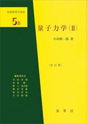 量子力学(II)(改訂版)基礎物理学選書 5B