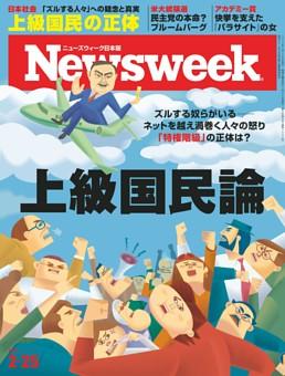 ニューズウィーク日本版 2月25日号