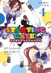 【新装版】STARTING GATE! ―ウマ娘プリティーダービー― 4