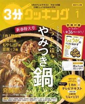 3分クッキング(日本テレビ) 2019年1月号