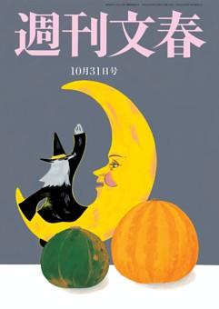 週刊文春 10月31日号