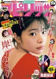 週刊ビッグコミックスピリッツ 2021年17号(2021年3月29日発売)