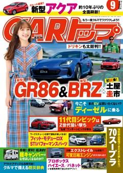 CARトップ 2021年9月号