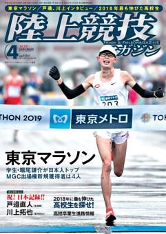 陸上競技マガジン 2019年4月号