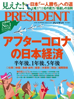 PRESIDENT 2020年7.31号
