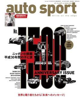 auto sport No.1500 2019年3月1日号
