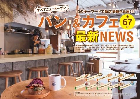 パン&カフェ最新NEWS