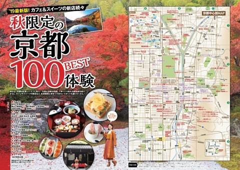 秋限定の京都 BEST100体験!
