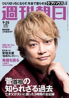 週刊朝日 9月25日号