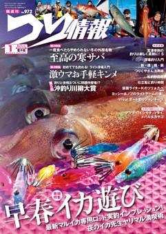 つり情報 No.972 2019年3月1日号