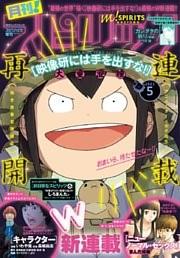 月刊 ! スピリッツ 2021年5月号(2021年3月27日発売号)