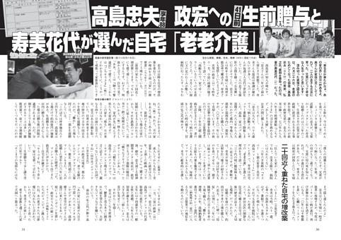 高島忠夫 政宏への41日前生前贈与と寿美花代が選んだ自宅「老老介護」