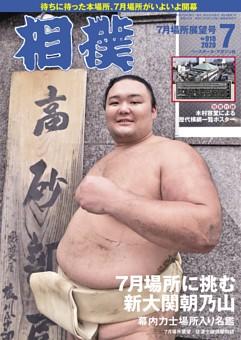 相撲 2020年7月 7月場所展望号