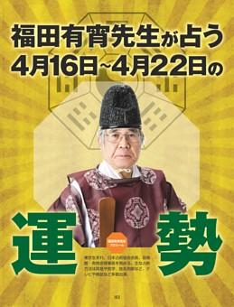 福田有宵先生が占う!今週の運勢/4月16日〜4月22日