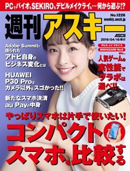 週刊アスキー No.1226(2019年4月16日発行)