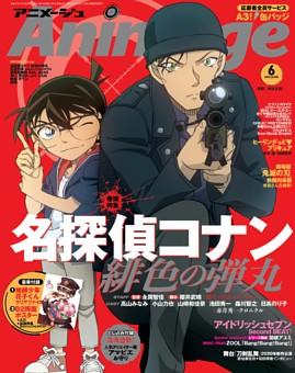 アニメージュ 2020年6月号