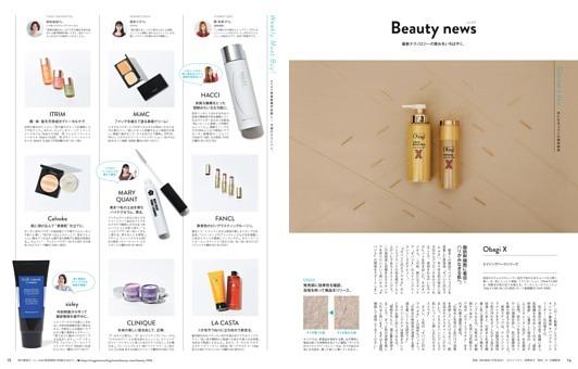 Beauty news Cosme Labo Obagi X「エイジングベースシリーズ」/Weekly Must Buy! anan美容部員がお試し! 今週のマストバイ。