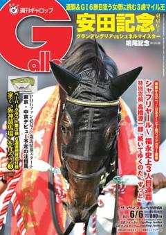 週刊Gallop 2021年6月6日号