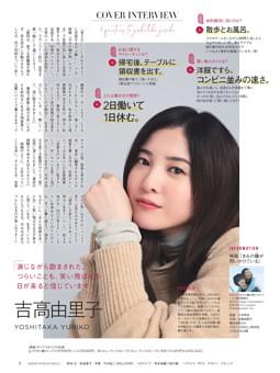 COVER INTERVIEW 吉高由里子