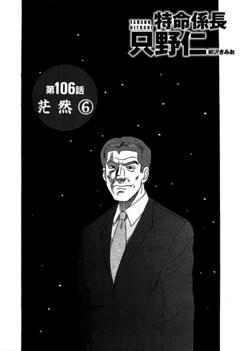 単話配信版 特命係長 只野仁 第106話「茫然6」