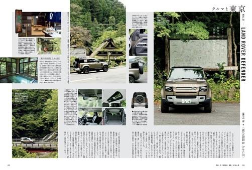 クルマと東京 LAND ROVER DEFENDER