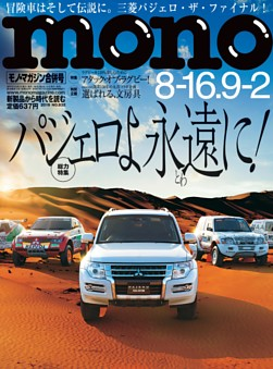 モノ・マガジン 2019 8-16.9-2号 NO.832
