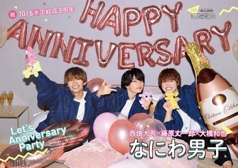 なにわ男子 西畑大吾&藤原丈一郎&大橋和也 Let's Anniversary Party