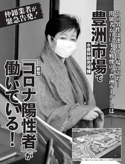 豊洲市場で「新型コロナ陽性者」が働いている!