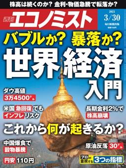週刊エコノミスト 2021年3月30日号