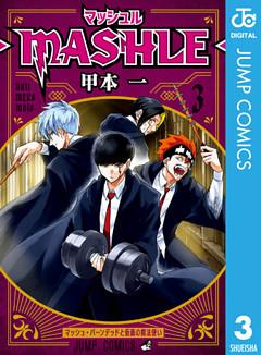 マッシュル‐MASHLE‐ 3